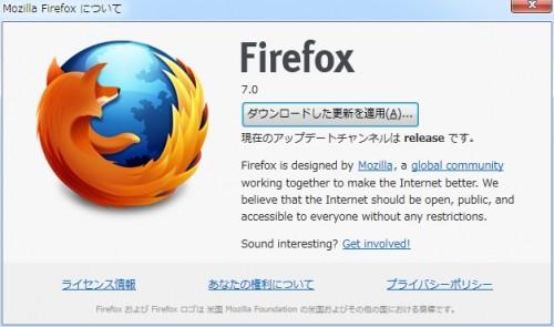 firefox7.0