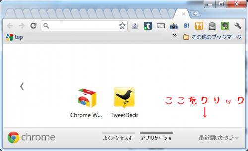 Google Chromeの閉じたタブ復元方法