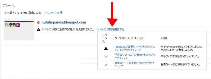 Bloggerのブログがクローラーボットのエラー