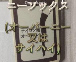 文字『ニーソックス(オーバーニー又はサイハイ)』