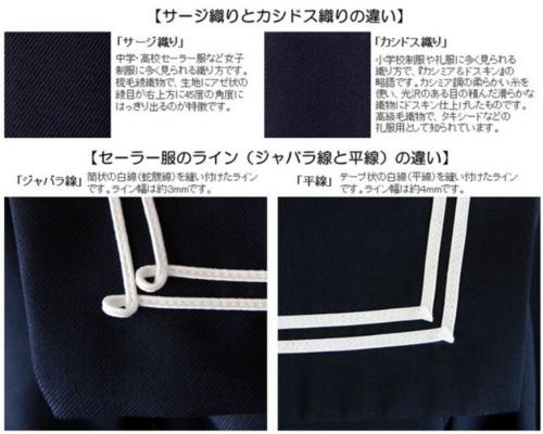 セーラー服の素材の違い