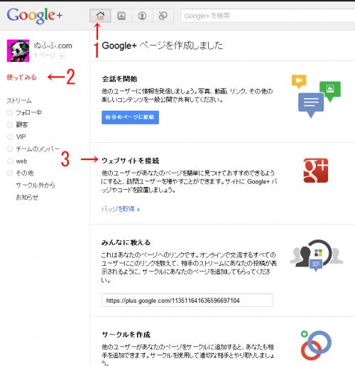Google+のバッジ取得