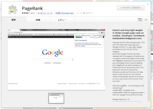 chrome 拡張機能 pagerank