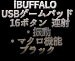 文字『iBUFFALO USBゲームパッド 16ボタン 連射・振動・マクロ機能 ブラック』