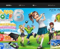みんなのGOLF 6 | プレイステーション® オフィシャルサイト - PlayStation.com
