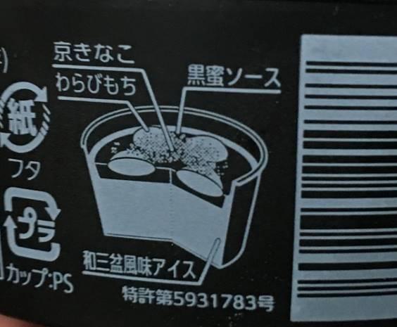 商品説明:井村屋やわもちアイス