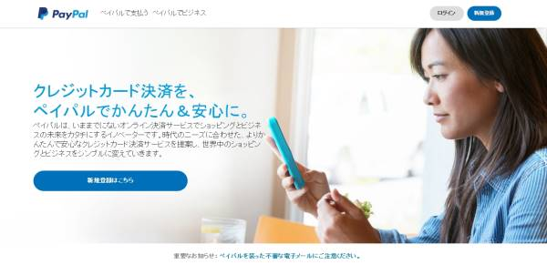 https://www.paypal.com/jp/webapps/mpp/home