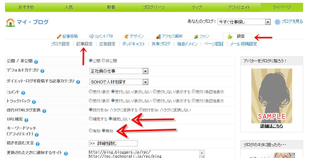 SEESAAブログで広告非表示の記事設定