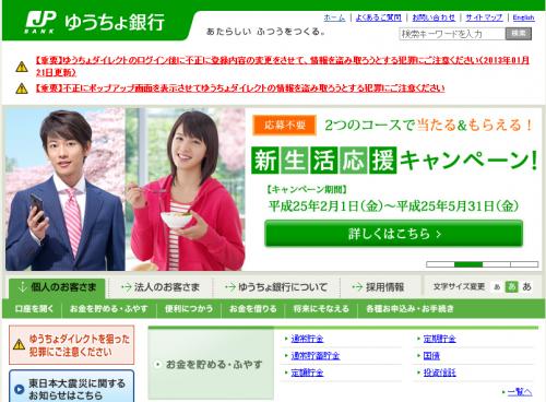 http://www.jp-bank.japanpost.jp/