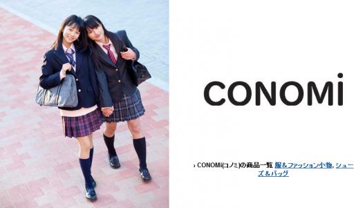 CONOMi(コノミ)の商品一覧