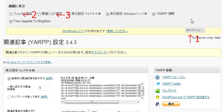 yarpp設定01