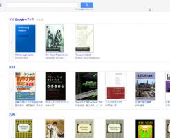 googleブックスbooks