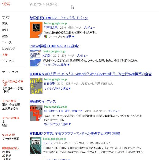 html5関連本