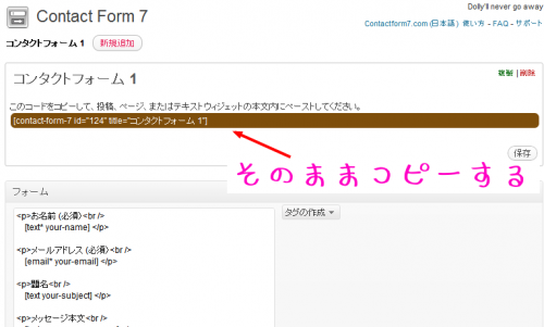Contact Form 7 の設定画面