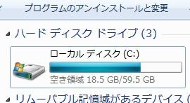 Windows7でSSDが悲鳴をあげてどうにいもいかないのであれを削除したら18Gも空きができた。