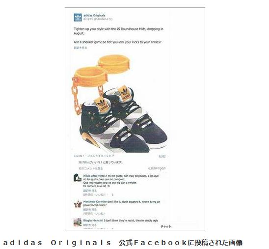 【ファッション・オタク通信】〝奴隷シューズ〟!? フェイスブックで炎上し販売中止に 「アディダス×ジェレミー・スコット」新作スニーカー話題騒然   MSN産経west