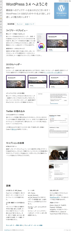 WordPress 3.4 へようこそ