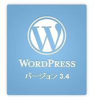 WordPress3.4