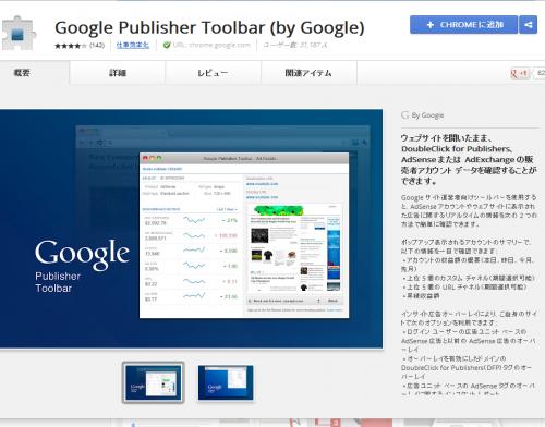 これは便利。GoogleChromeにアドセンス用の拡張機能 Google Publisher Toolbar