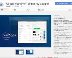 Chrome webstoa Google Publisher Toolbar by Google