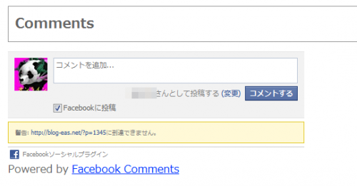 Facebook Comments 表示例