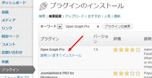 Open Graph Pro インストール