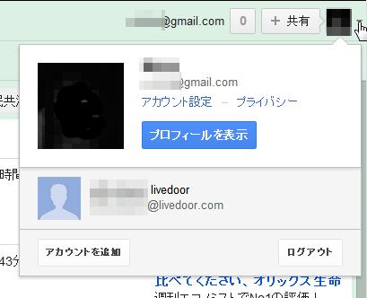 gmailのマルチログインでライブドアのメールが・・・