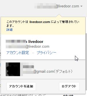 gmailのマルチログインのライブドア側のメール表示はこう