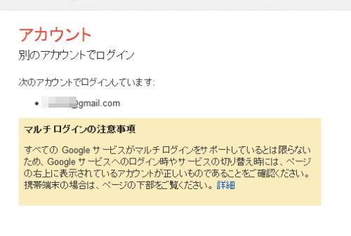 gmailのiマルチログイン解除できていた。
