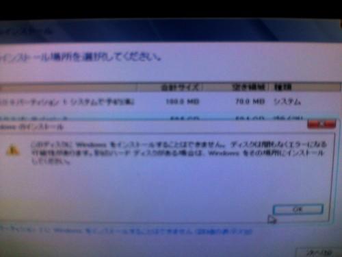 Windows7-ssd 再インストールエラー
