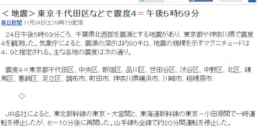 <地震>東京千代田区などで震度4=午後5時59分 (毎日新聞)   Yahoo ニュース