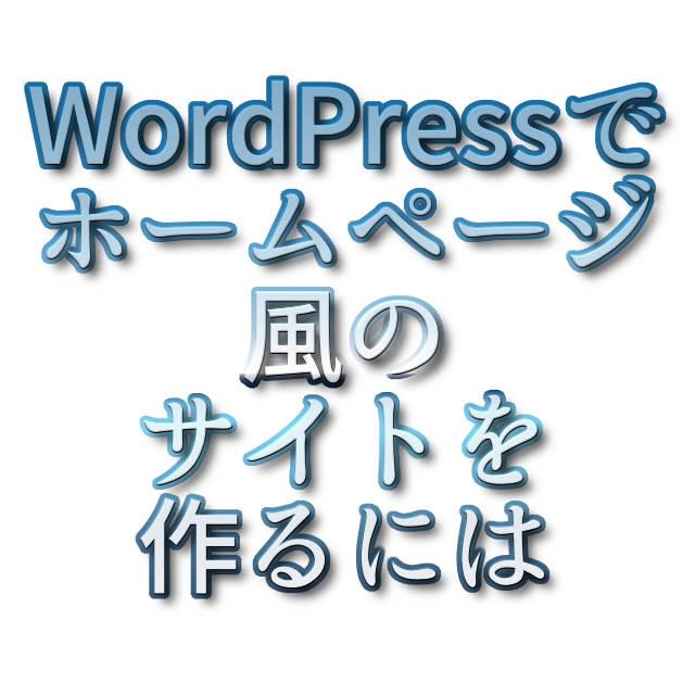文字『WordPressでホームページ風のサイトを作るには』