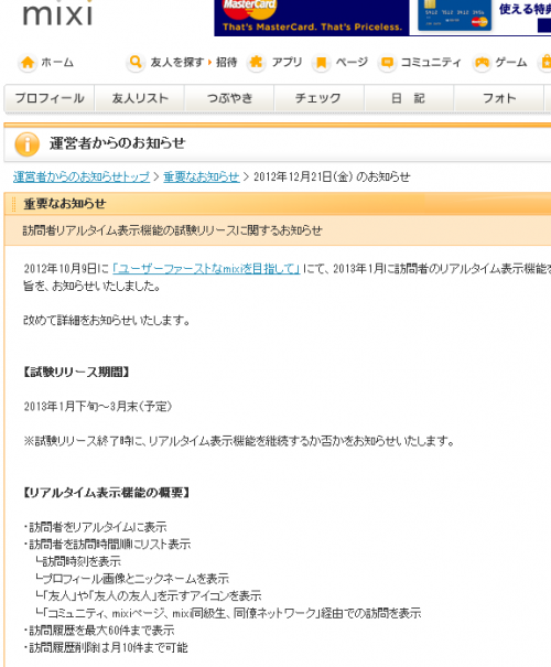 [mixi  運営者からのお知らせ-142922