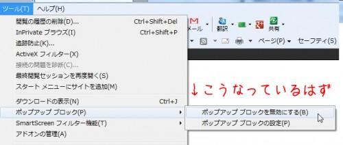 Internetexplorerインターネットエクスプローラー IEで新規ウィンドウが表示されない