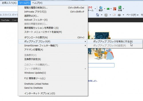 Internetexplorer-popup