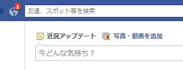 facebookで「今どんな気持?」と・・・