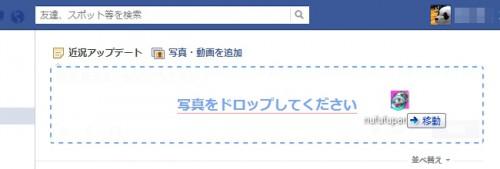 facebookdragdrop 1