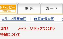 楽天銀行のメッセージ画面