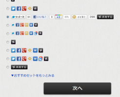 忍者おまとめボタンその他ブログ