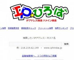 IPhiroba