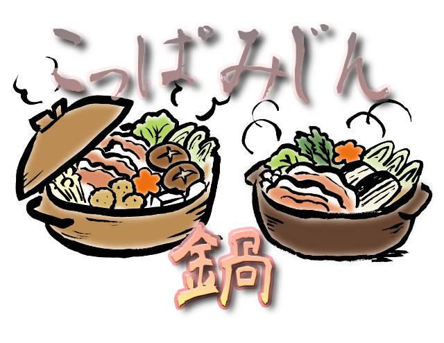 文字『こっぱみじん鍋』