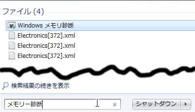 メモリ診断01
