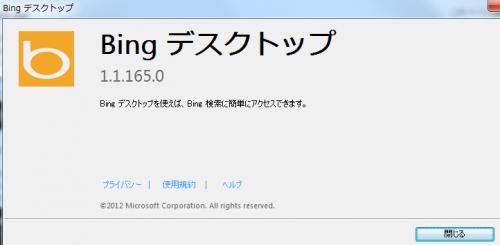 Bing デスクトップ