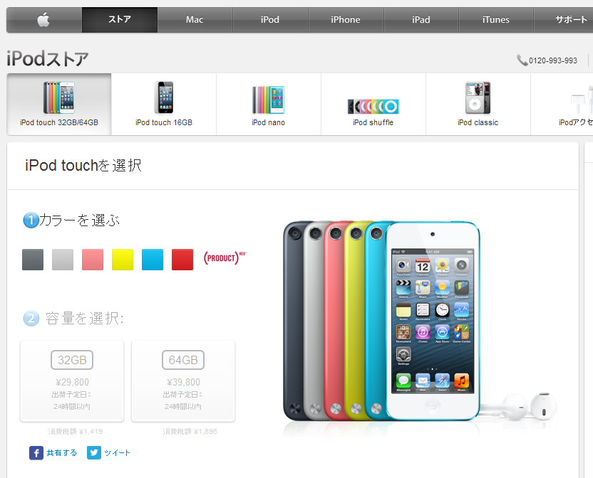 http://store.apple.com/jp/browse/home/shop_ipod/family/ipod_touch