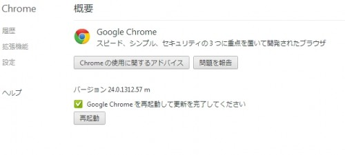 Google Chrome -2 (1)