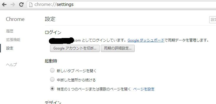 GoogleChromeがここ4日間くらい止まる新規タブが読みこない上にフリーズしていた