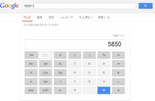 電卓 Google 検索