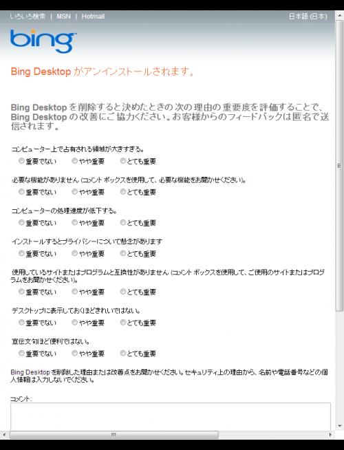 Bing Desktop を削除する