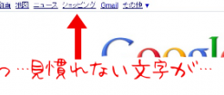 googleショッピング 2