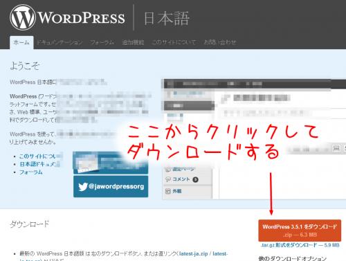 wordpressをダウンロードしてアップロードする。